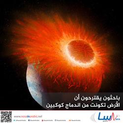 باحثون يقترحون أن الأرض تكونت من اندماج كوكبين