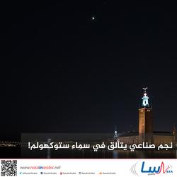 نجم صناعي يتألق في سماء ستوكهولم!