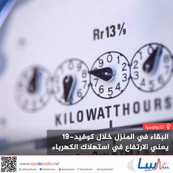 البقاء في المنزل خلال كوفيد-19 يعني الارتفاع في استهلاك الكهرباء