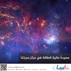 مصيدة عالية الطاقة في مركز مجرتنا