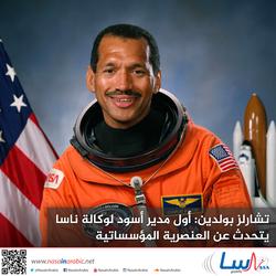 تشارلز بولدين: أول مدير أسود لوكالة ناسا يتحدث عن العنصرية المؤسساتية