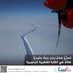 تصدُّعٌ ضخمٌ يحرر جبلًا جليديًا هائلًا في القارة القطبية الجنوبية