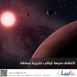 اكتشاف سبعة كواكب خارجية عملاقة