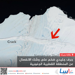 جرف جليدي ضخم على وشك الانفصال عن المنطقة القطبية الجنوبية
