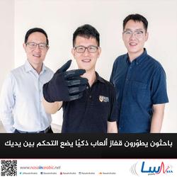 باحثون يطوّرون قفاز ألعاب ذكيًا يضع التحكم بين يديك