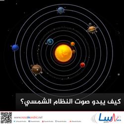 كيف يبدو صوت النظام الشمسي؟