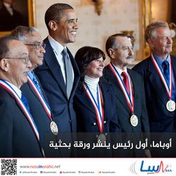 أوباما، أول رئيس ينشر ورقة بحثية