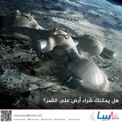 هل يمكنك شراء أرض على القمر؟