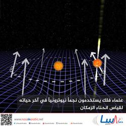 علماء فلك يستخدمون نجماً نيوترونياً في آخر حياته لقياس انحناء الزمكان