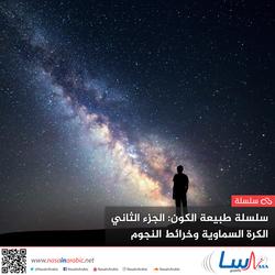 سلسلة طبيعة الكون الجزء الثالث: الكرة السماوية وخرائط النجوم