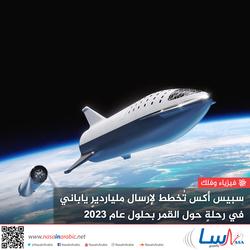 سبيس أكس تخطط لإرسال ملياردير ياباني في رحلة حول القمر بحلول عام 2023
