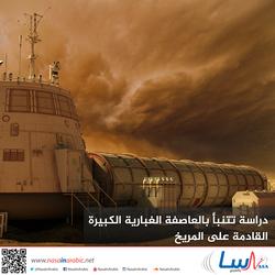 دراسة تتنبأ بالعاصفة الغبارية الكبيرة القادمة على المريخ