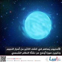 الألمنيوم يُساهم في كشف الكثير من أسرار النجوم وتكوين صورة أوضح عن نشأة النظام الشمسي