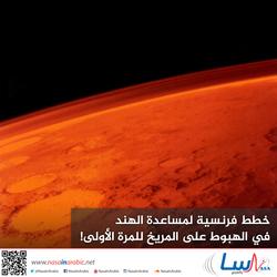 خطط فرنسية لمساعدة الهند في الهبوط على المريخ للمرة الأولى!