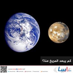 كم يبعد المريخ عنا؟