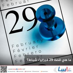 ما هي قصة 29 فبراير؟