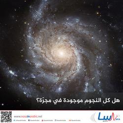 هل كل النجوم موجودة في مجرّة؟