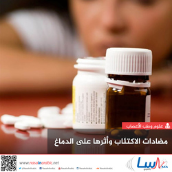 مضادات الاكتئاب وأثرها على الدماغ