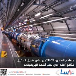مصادم الهادرونات الكبير على طريق تحقيق كثافةٍ أعلى في حزم أشعة البروتونات