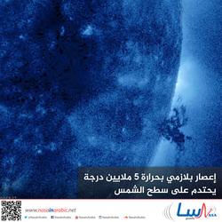إعصار بلازمي بحرارة 5 ملايين درجة يحتدم على سطح الشمس