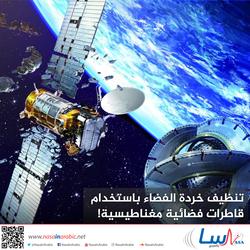 تنظيف خردة الفضاء باستخدام قاطرات فضائية مغناطيسية!