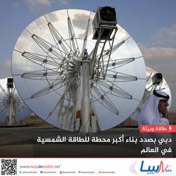 دبي بصدد بناء أكبر محطة للطاقة الشمسية في العالم