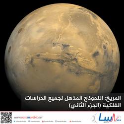 المريخ: النموذج المذهل لجميع الدراسات الفلكية (الجزء الثاني)