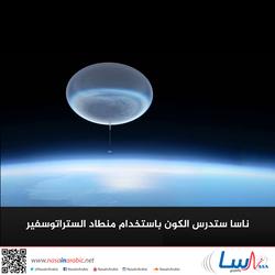 ناسا ستدرس الكون باستخدام منطاد الستراتوسفير