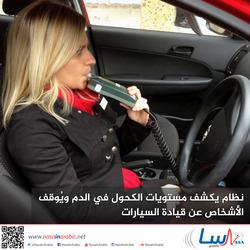 نظام يكشف مستويات الكحول في الدم ويُوقف الأشخاص عن قيادة السيارات
