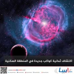 اكتشاف ثمانية كواكب جديدة في المنطقة السكنية