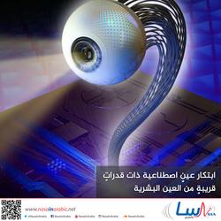 ابتكار عين اصطناعية ذات قدرات قريبة من العين البشرية