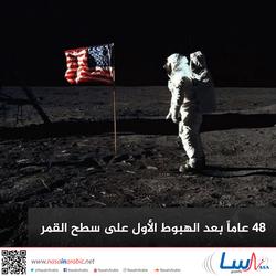 48 عاماً بعد الهبوط الأول على سطح القمر
