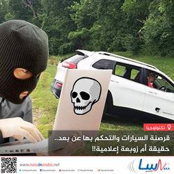 قرصنة السيارات والتحكم بها عن بعد.. حقيقة أم زوبعة إعلامية!