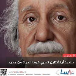 حنجرة أينشتاين تسري فيها الحياة من جديد