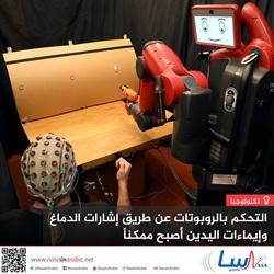 التحكم بالروبوتات عن طريق إشارات الدماغ وإيماءات اليدين أصبح ممكناً