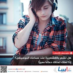 هل تشعر بالقشعريرة عند سماعك الموسيقى؟ إذًا لعلك تمتلك دماغًا مميزًا