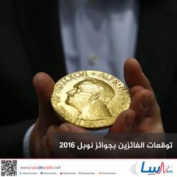 توقعات الفائزين بجوائز نوبل 2016