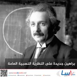 براهين جديدة على النظرية النسبية العامة