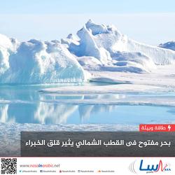 بحر مفتوح في القطب الشمالي يثير قلق الخبراء