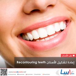 الصحة السنية وإعادة تشكيل الأسنان