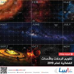 تقويم الرحلات والأحداث الفضائية لعام 2019