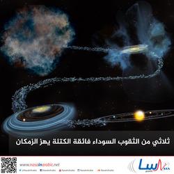 ثلاثي من الثقوب السوداء فائقة الكتلة يهز الزمكان