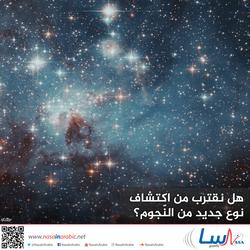هل نقترب من اكتشاف نوع جديد من النجوم؟