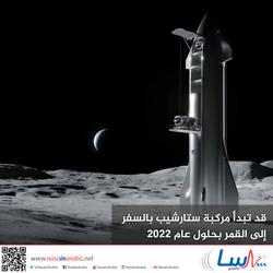 قد تبدأ مركبة ستارشيب بالسفر إلى القمر بحلول عام 2022