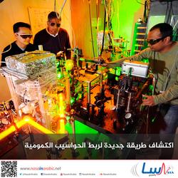 اكتشاف طريقة جديدة لربط الحواسيب الكمومية
