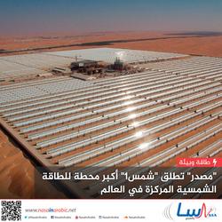شركة مصدر تطلق محطة شمس1 أكبر محطة للطاقة الشمسية المركزة في العالم