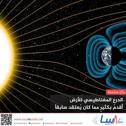 الدرع المغناطيسي للأرض أقدمُ بكثيرٍ مما كان يُعتقد سابقاً
