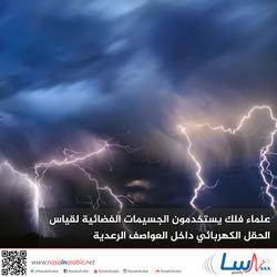 علماء فلك يستخدمون الجسيمات الفضائية لقياس الحقل الكهربائي داخل العواصف الرعدية