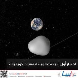 اختبار أول شبكة عالمية لتعقب الكويكبات