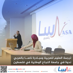 ترجمة العلوم للعربية ومبادرة ناسا بالعربي.. ندوة في جامعة النجاح الوطنية في فلسطين
